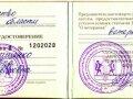 удостоверение о присвоении статуса Ветеран труда