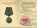 удостоверение ветерана – участника боевых действий