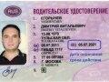 где посмотреть срок действия водительских прав