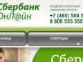 меню «Операции и платежи» на панели сайта