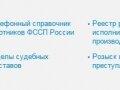 перейти на «банк данных исполнительных производств»
