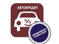 Условия автокредита в Сбербанке по госпрограмме