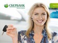 Условия на автокредит в Сбербанке в 2020 году