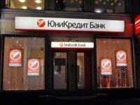 Автокредит в Юникредит банке
