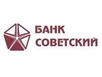 Автокредит в банке Советский