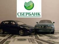Автокредит от Сбербанка без первоначального взноса