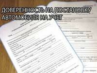 Бланк доверенности на регистрацию автомобиля в ГИБДД