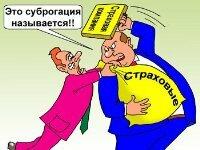 Суброгация по КАСКО с виновника ДТП