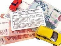 Квитанция об уплате госпошлины за водительское удостоверение